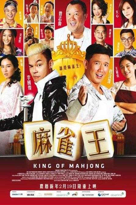 Vua Mạc Chược - King Of Mahjong (2015)