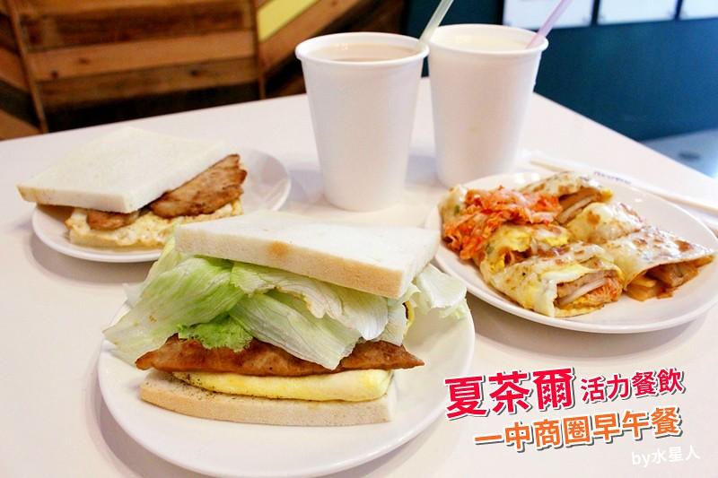 31355010202 a9373d8703 b - 熱血採訪 | 台中北區【夏茶爾活力餐飲】興大有名的肉蛋吐司,一中街也吃得到!