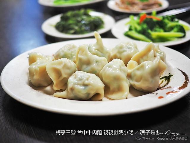 梅亭三號 台中牛肉麵 親親戲院小吃 10