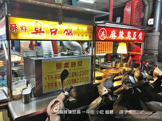 洪麻辣臭豆腐 一中街 小吃 餐廳 3