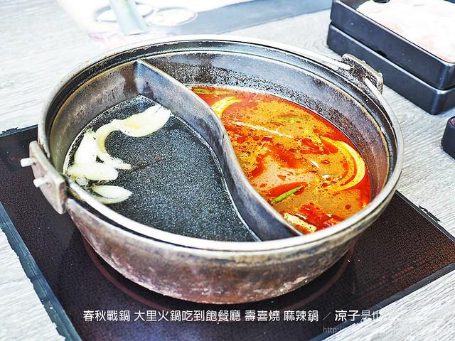 春秋戰鍋 大里火鍋吃到飽餐廳 壽喜燒 麻辣鍋 39