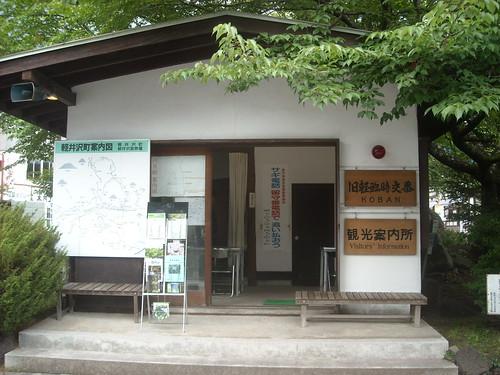旧軽井沢交番 兼 観光案内所