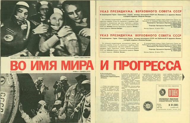 Огонек 1975-30_04