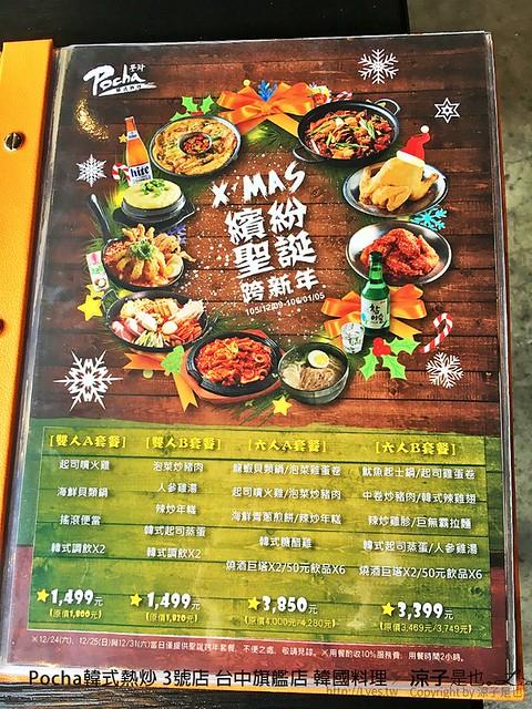 Pocha韓式熱炒 3號店 台中旗艦店 韓國料理 1