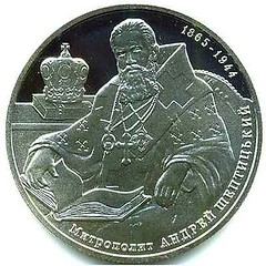 Ukraine Andrey Sheptytsky Coin obverse