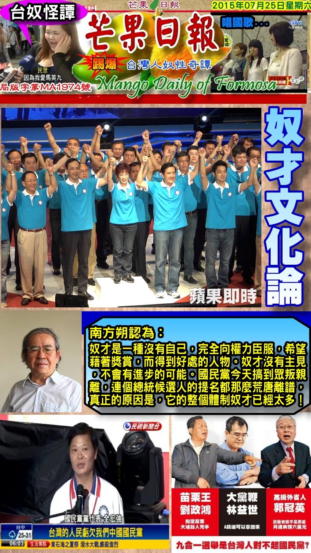 150725芒果日報--台奴怪譚--南方朔撰文評論,國民黨奴才太多
