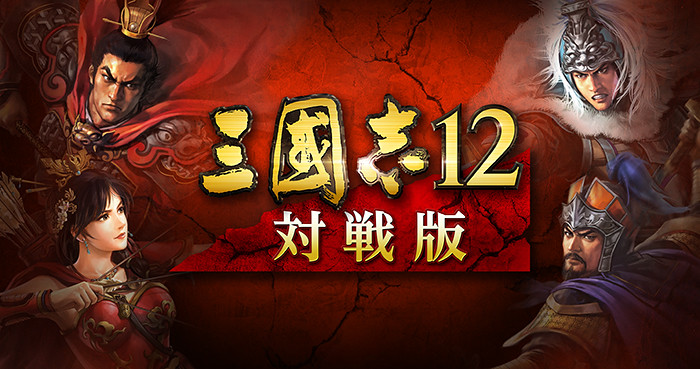 「慶祝三國志系列30周年夏日活動」正式開始!