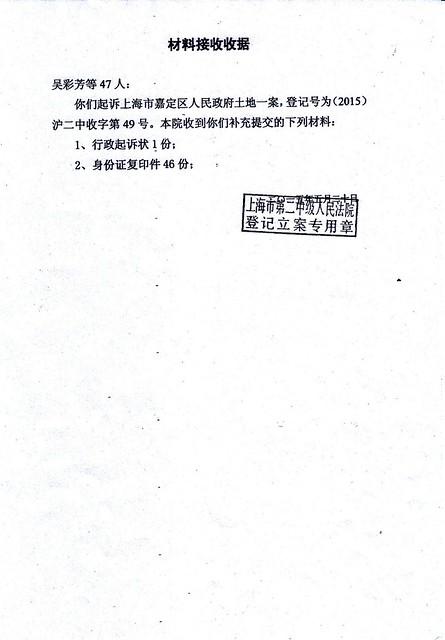20150518-二中院收据-嘉定失地农民诉状