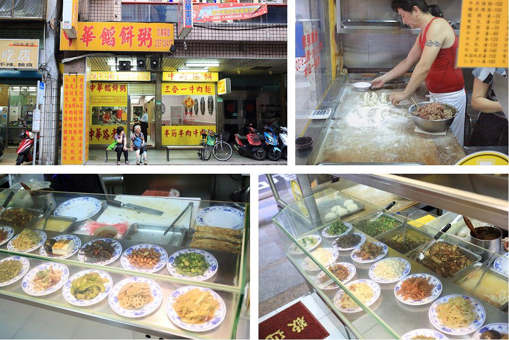 20150514萬華-中華餡餅粥 (2)