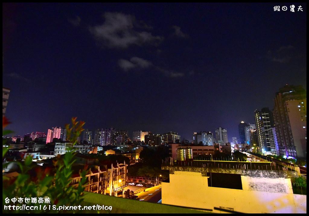 台中市世聯商旅DSC_4046