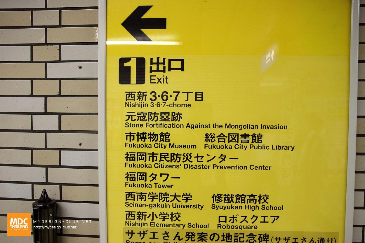MDC-Japan2015-064