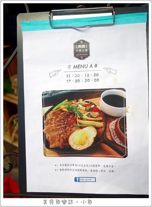 【台北大同】南西六號公寓/鐵鍋鬆餅/咖啡下午茶