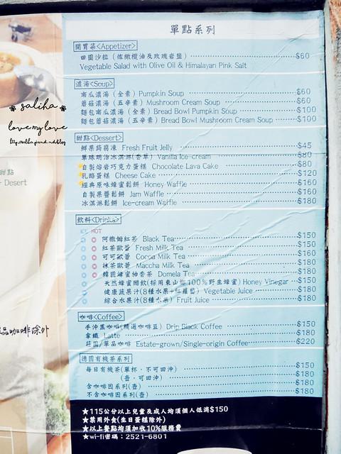 台北中山站好吃素食餐廳蛋奶樹menu (3)