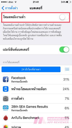 iOS 9 power saving