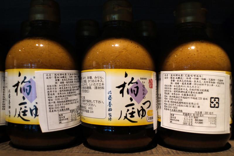 新莊稻庭養助饂飩專門店台北分店