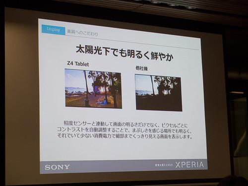 Xperia アンバサダー ミーティング スライド : Xperia Z4 Tablet は 太陽光下でも見やすくするため、明るくすると同時にコントラストも調整しています!