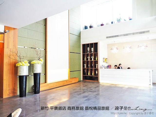 新竹 平價飯店 商務旅館 晶悅精品旅館 29