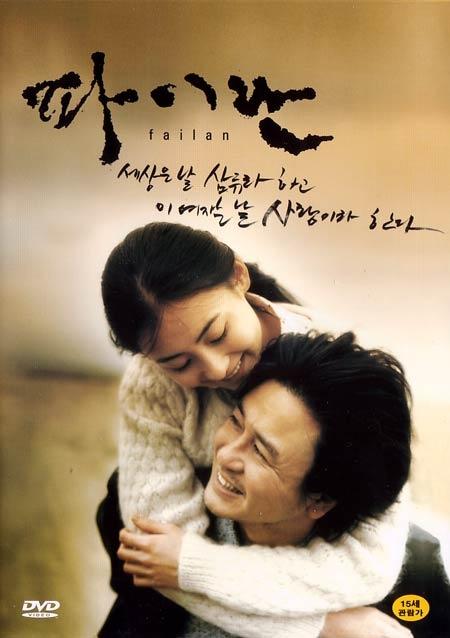 Bạch Lan - Failan (2001)