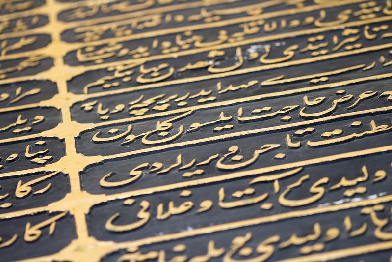 Arabic subtitles in Topkapi Palace