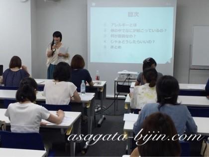 小島利恵さんセミナー(アレルギー)、朝型美人塾より