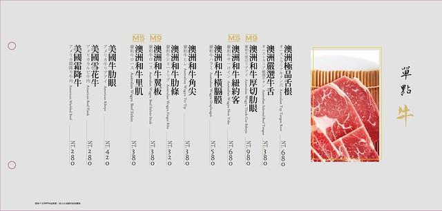 台北牧島菜單_170115_0007