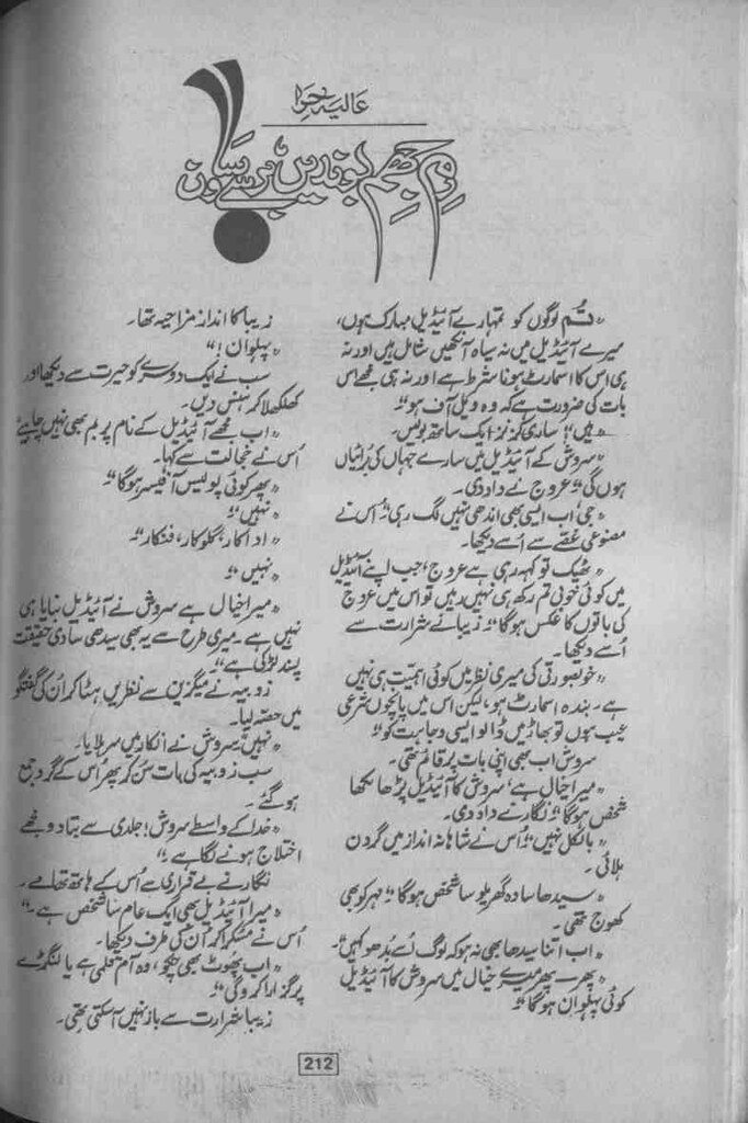 Alia Hira - Page 2 of 4 - Urdu Novels Collection