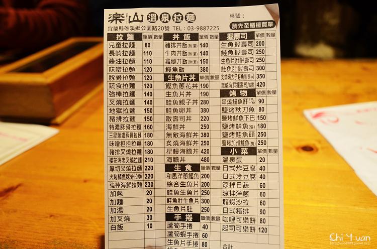 礁溪樂山溫泉拉麵二店06.jpg