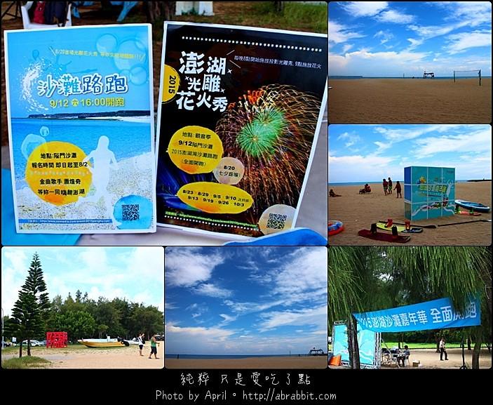 [澎湖]2015年,你不能錯過的澎湖沙灘路跑、澎湖光雕花火秀