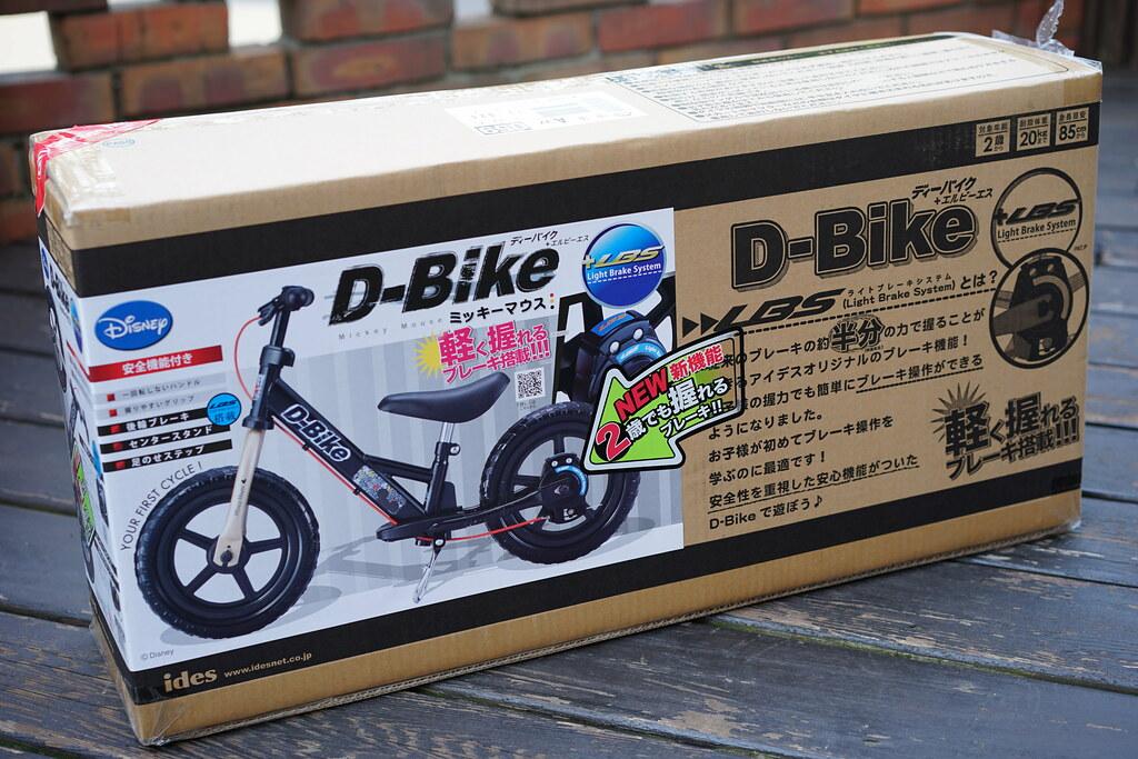 D-BIKE(ディーバイク)