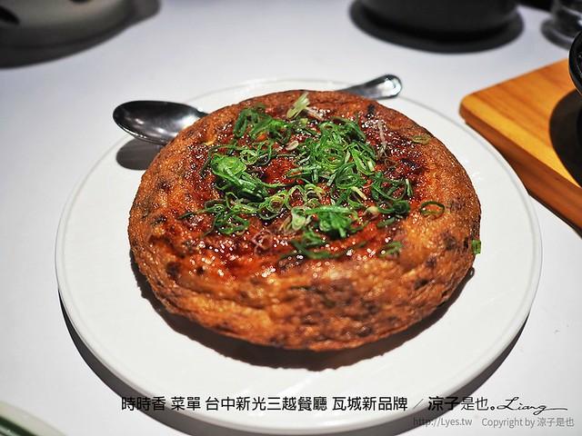 時時香 菜單 台中新光三越餐廳 瓦城新品牌 17