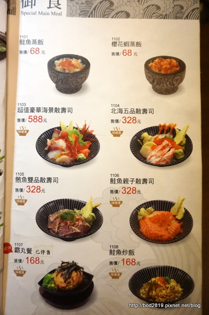 19009842518 0f11300454 o - 【台中西屯】花太郎日本料理-覺得可以試試看的日本料理(已歇業)