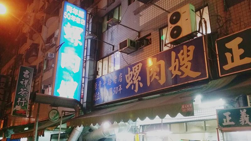 高雄螺肉嫂 (19)