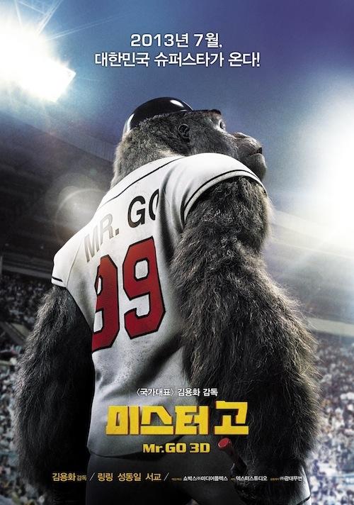 Chú Khỉ Bóng Chày - Mr Go (2013)