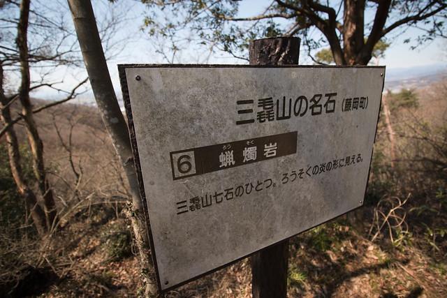 20160326-三毳山-0160.jpg