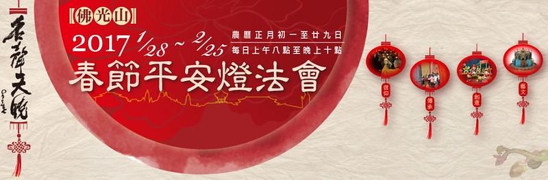 2017佛光山燈會時間表