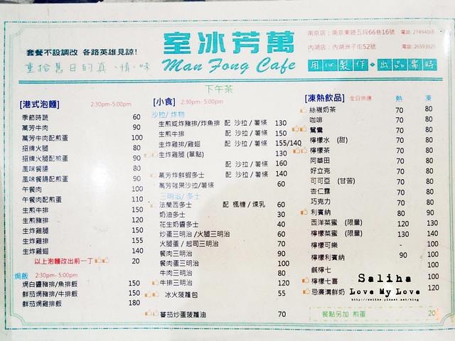 台北香港茶餐廳推薦萬芳冰室 (5)