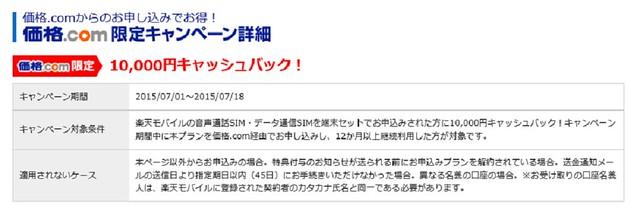 価格.com楽天モバイルキャンペーン