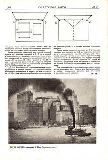 Советское фото 1926 - 07-17