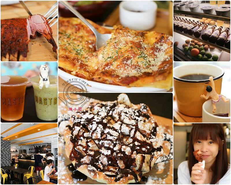 台北下午茶,台北不限時咖啡館,台北咖啡,台北咖啡廳,台北咖啡館,咖啡館︱喝咖啡,捷運咖啡館推薦 @陳小可的吃喝玩樂