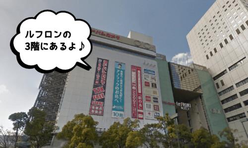 musee01-glunkawasakirufuron
