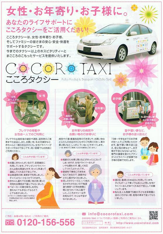 こころタクシー