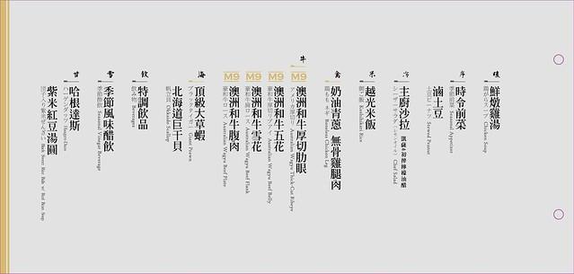 台北牧島菜單_170115_0014