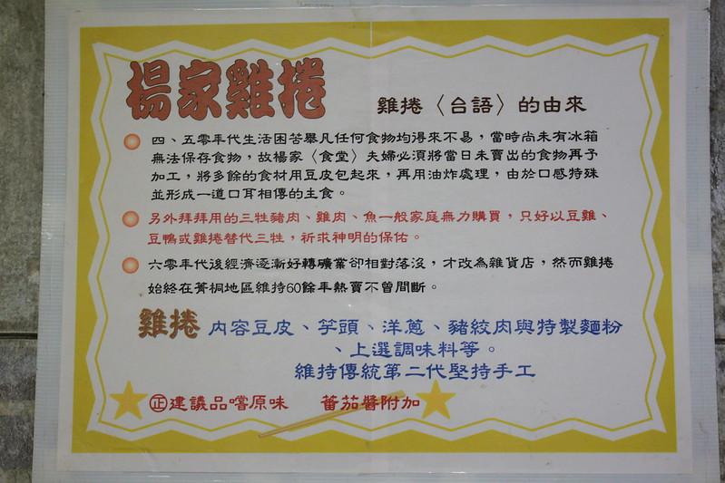 平溪線-菁桐-九份 (27)
