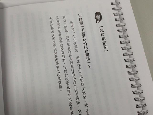 每一章節最後都有「法律悄悄話」,彙整該節故事的法律知識@林靜如《說好的幸福呢?律師娘的愛情辯護》