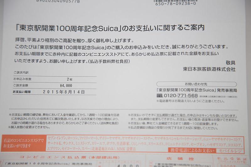 suica_tokyo-4