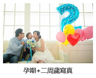 家庭寫真 孕期+二周歲