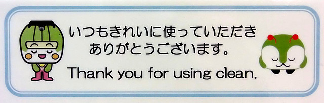 Photo:#9738 toilet sign: Thank you for using clean By Nemo's great uncle