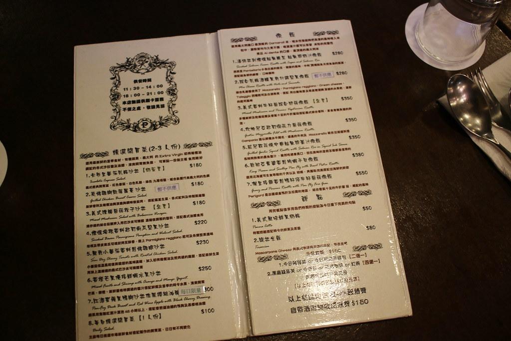三民區帕狄尼諾義大利廚房 (11)