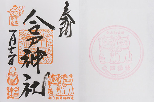 20170112-今戸神社-0021