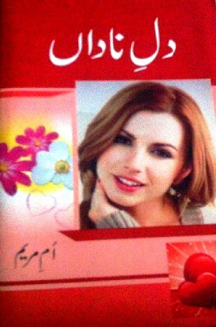 Dil e Nadan Complete Novel By Umme Maryam